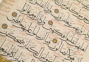 Kaligrafie Lalla Hadria Museum